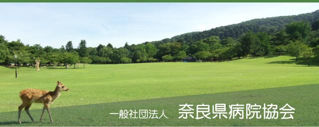 社団法人 奈良県病院協会